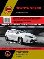 Руководство по ремонту и эксплуатации Toyota Verso. Модели с 2013 года выпуска, оборудованные бензиновыми и дизельными двигателями