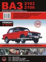 Руководство по ремонту и эксплуатации Ваз 2103 / 2106 в фотографиях. Модели с 1980 года, оборудованные бензиновыми двигателями (+ГБО)