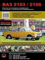 Руководство по ремонту и эксплуатации Ваз 2103 / 2106 в цветных фотографиях. Модели с 1980 года, оборудованные бензиновыми двигателями (+ГБО)