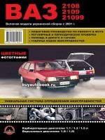 Руководство по ремонту и эксплуатации ВАЗ 2108 / 2109 / 21099 в цветных фотографиях. Модели оборудованные бензиновыми двигателями