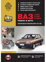 Руководство по ремонту и эксплуатации ВАЗ 2108 / 2109 / 21099 в фотографиях. Модели с 1984 по 2004 год, оборудованные бензиновыми двигателями