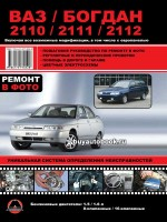 Руководство по ремонту и эксплуатации ВАЗ 2110 / 2111 / 2112 в фотографиях. Модели с 1996 года, оборудованные бензиновыми двигателями