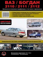Руководство по ремонту и эксплуатации ВАЗ / Богдан / 2110 / 2111 / 2112 в цветных фотографиях. Модели оборудованные бензиновыми двигателями