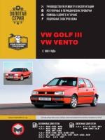 Руководство по ремонту и эксплуатации Volkswagen Golf 3 / Vento. Модели с 1991 года выпуска, оборудованные бензиновыми и дизельными двигателями