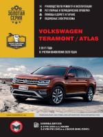 Руководство по ремонту и эксплуатации Volkswagen Teramont / Atlas. Модели с 2017 года выпуска (+ обновления 2020 г.), оборудованные бензиновыми двигателями
