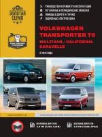 Руководство по ремонту и эксплуатации VW Transporter T6 / Caravelle / Multivan / California. Модели с 2015 года, оборудованные бензиновыми и дизельными двигателями
