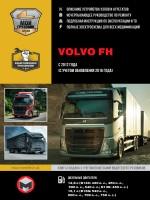 Руководство по ремонту и эксплуатации Volvo FH в 2-х томах. Модели с 2012 года выпуска (+ обновление 2016 года), оборудованные дизельными двигателями