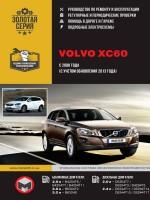 Руководство по ремонту и эксплуатации Volvo XC60 с 2008 года выпуска. Модели оборудованные бензиновыми и дизельными двигателями