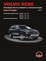 Руководство по ремонту и эксплуатации Volvo XC90 в фотографиях. Модели с 2003 года, оборудованные бензиновыми и дизельными двигателями