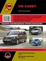 Руководство по ремонту и эксплуатации VW Caddy. Модели с 2010 года, оборудованные бензиновыми и дизельными двигателями