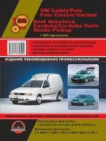 Руководство по ремонту и эксплуатации VW Caddy / Polo. Модели с 1995 года, оборудованные бензиновыми и дизельными двигателями