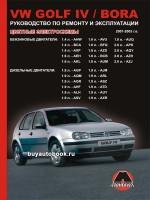 Руководство по ремонту и эксплуатации VW Golf 4 / Bora. Модели с 2001 по 2003 год, оборудованные бензиновыми и дизельными двигателями