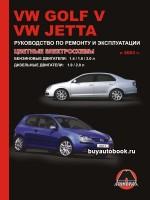 Руководство по ремонту и эксплуатации VW Golf 5 / Jetta. Модели с 2003 года, оборудованные бензиновыми и дизельными двигателями