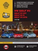 Руководство по ремонту и эксплуатации Volkswagen Golf 7. Модели с 2012 года выпуска, оборудованные бензиновыми и дизельными двигателями