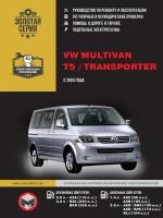 Руководство по ремонту и эксплуатации VW Multivan / Т5. Модели с 2003 года, оборудованные бензиновыми и дизельными двигателями