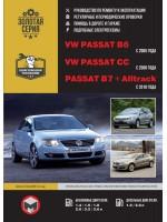 Руководство по ремонту и эксплуатации VW Passat B6 / B7 / CC. Модели с 2005, 2008 и 2010 года, оборудованные бензиновыми и дизельными двигателями