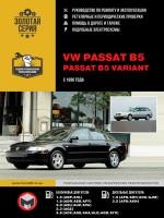 Руководство по ремонту и эксплуатации VW Passat В5 / Passat B5 Variant. Модели с 1996 года, оборудованные бензиновыми и дизельными двигателями