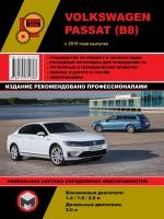 Руководство по ремонту и эксплуатации Volkswagen Passat В8 с 2015 года выпуска. Модели оборудованные бензиновыми и дизельными двигателями