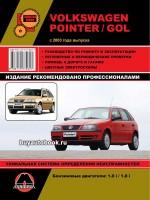 Руководство по ремонту и эксплуатации VW Pointer / Gol. Модели с 2003 года, оборудованные бензиновыми двигателями