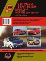 Руководство по ремонту и эксплуатации VW Polo / Cross Polo. Модели с 2005 года, оборудованные бензиновыми и дизельными двигателями