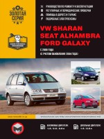 Руководство по ремонту и эксплуатации VW Sharan / Ford Galaxy. Модели с 2000 года (+ рестайлинг 2004), оборудованные бензиновыми и дизельными двигателями