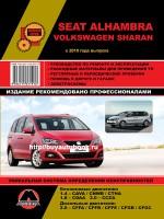 Руководство по ремонту и эксплуатации Volkswagen Sharan / Seat Alhambra с 2010 года выпуска. Модели оборудованные бензиновыми и дизельными двигателями