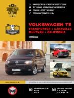 Руководство по ремонту и эксплуатации VW T5 Transporter / Caravelle. Модели с 2009 года, оборудованные бензиновыми и дизельными двигателями