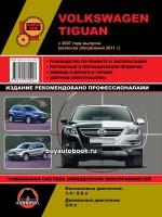 Руководство по ремонту и эксплуатации VW Tiguan. Модели с 2007 года (+рестайлинг 2011), оборудованные бензиновыми и дизельными двигателями