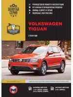 Руководство по ремонту и эксплуатации VW Tiguan. Модели с 2016 года, оборудованные бензиновыми и дизельными двигателями