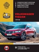 Руководство по ремонту и эксплуатации VW Tiguan. Модели с 2020 года, оборудованные бензиновыми двигателями