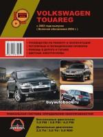 Руководство по ремонту и эксплуатации VW Touareg. Модели с 2002 года (рестайлинг 2006 г.), оборудованные бензиновыми и дизельными двигателями