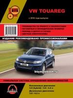 Руководство по ремонту и эксплуатации VW Touareg. Модели с 2010 года, оборудованные бензиновыми, дизельными и гибридными двигателями