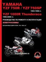 Руководство по ремонту и эксплуатации Yamaha YZF 750R / YZF 750SP. Модели с 1993 по 2000 год, оборудованные бензиновыми двигателями