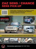 Руководство по ремонту и эксплуатации в цветных фотографиях ZAZ Chance / ZAZ Sens. Модели оборудованные бензиновыми двигателями