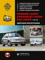 Руководство по ремонту и эксплуатации в цветных фотографиях Daewoo Lanos / ZAZ Lanos. Модели с 2007 года выпуска, оборудованные бензиновыми двигателями