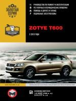 Руководство по ремонту и эксплуатации Zotye T600. Модели с 2013 года, оборудованные бензиновыми двигателями