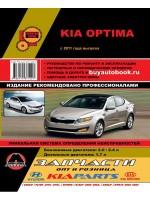 Руководство по ремонту и эксплуатации Kia Optima. Модели с 2011 года, оборудованные бензиновыми и дизельными двигателями