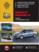 Руководство по ремонту и эксплуатации Renault Megane. Модели с 2008 года (+рестайлинг 2012г.), оборудованные бензиновыми и дизельными двигателями