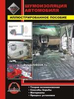 Руководство по установке шумоизоляционных материалов автомобиля