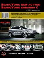 Руководство по ремонту и эксплуатации, техническое обслуживание в цветных фотографиях Ssang Yong New Actyon / Korando C. Модели c 2012 года выпуска, оборудованные бензиновыми двигателями