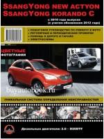 Руководство по ремонту и эксплуатации Ssang Yong New Actyon / Korando C в цветных фотографиях. Модели с 2010 года, оборудованные дизельными двигателями