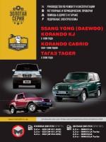Руководство по ремонту и эксплуатации Ssang Yong Korando KJ / Korando Cabrio. Модели с 1996 по 2008 год, оборудованные бензиновыми и дизельными двигателями