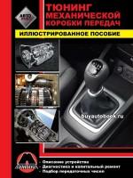 Руководство по тюнингу механической коробки передач. Иллюстрированное пособие
