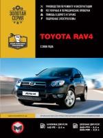 Руководство по ремонту и эксплуатации Toyota RAV4. Модели с 2006 года, оборудованные бензиновыми и дизельными двигателями