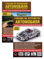 """Акция!!! Комплект """"В помощь ученику автошколы"""" (Учебник по устройству автомобиля + Учебник по вождению автомобиля)"""