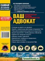 Ваш адвокат. Юридическая помощь автомобилистам Украины