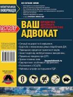 Ваш адвокат. Юридическая помощь автомобилистам Украины (на украинском языке)