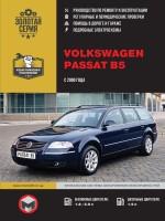 Руководство по ремонту и эксплуатации VW Passat В5. Модели с 2000 года, оборудованные бензиновыми и дизельными двигателями