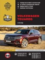 Руководство по ремонту и эксплуатации VW Touareg. Модели с 2018 года, оборудованные бензиновыми и дизельными двигателями