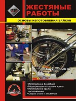 Руководство по жестяным работам. Основы изготовления мотоциклов.